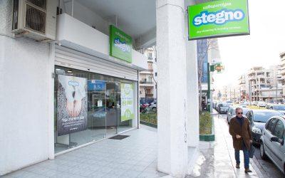 Πόσο κοστίζει να ανοίξεις το δικό σου καθαριστήριο Stegno;