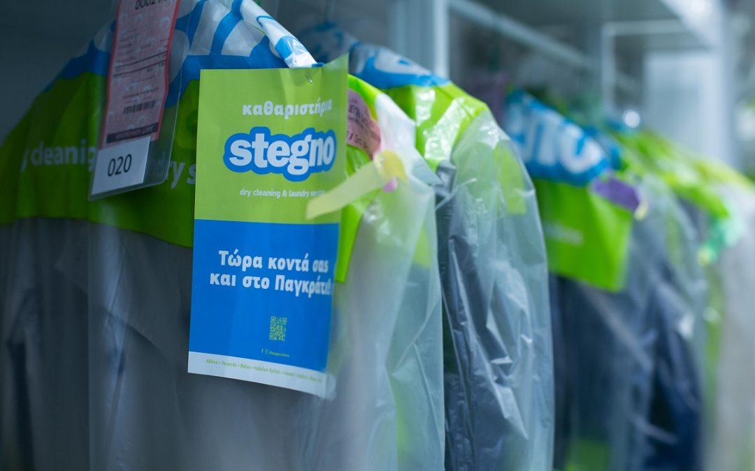 Stegno Franchise: Μάθε την τέχνη του στεγνοκαθαριστή δίπλα στους καλύτερους